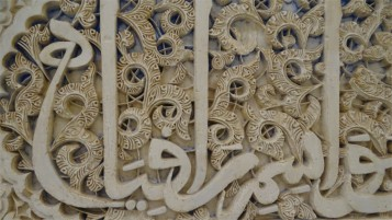 Alhambra: Details inside Kufic engraving