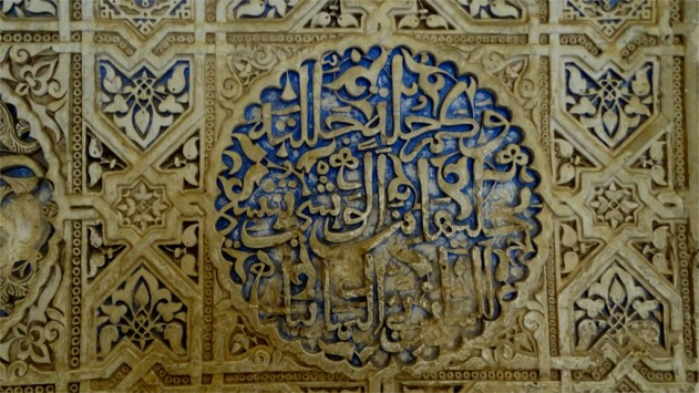 Alhambra: Medallion in Kufic script